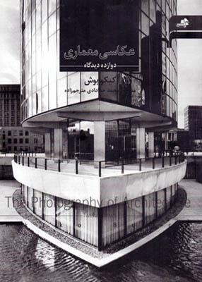 عکاسی معماری, خدادادی مترجم زاده, مرکب سپید