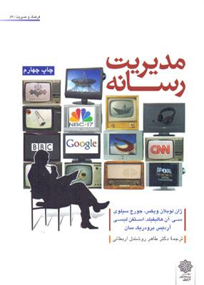 مدیریت رسانه, روشندل اربطانی, دفتر پژوهشهای فرهنگی