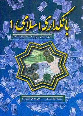 بانکداری اسلامی, جمشیدی, گپ