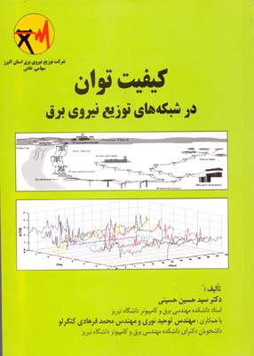 کیفیت توان در شبکه های توزیع نیروی برق, حسینی, کتاب دانشجو