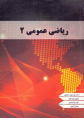 ریاضی عمومی 2, حسینی, مدیر فلاح