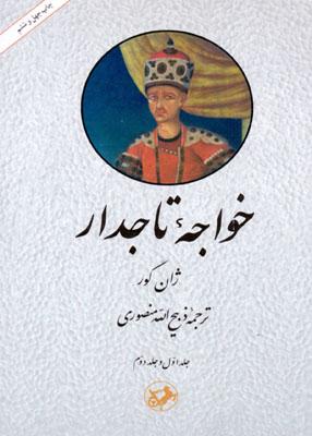 خواجه تاجدار جلد 1, منصوری, موسسه انتشارات امیرکبیر