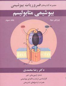 بیوشیمی متابولیسم جلد 3, محمدی, آییژ