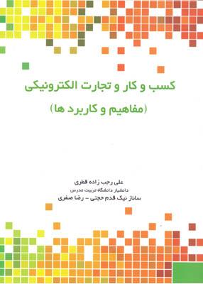 کسب و کار و تجارت الکترونیکی, رجب زاده قطری, نگاه دانش