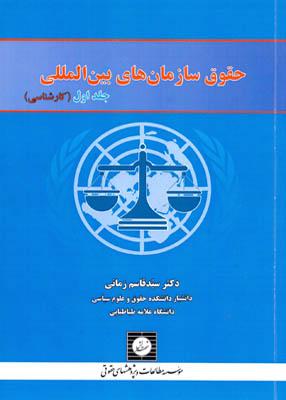 حقوق سازمان های بین الملل جلد 1, زمانی, شهر دانش
