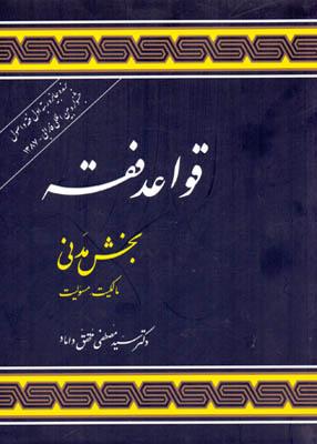 قواعد فقه بخش مدنی, محقق داماد, نشر علوم اسلامی