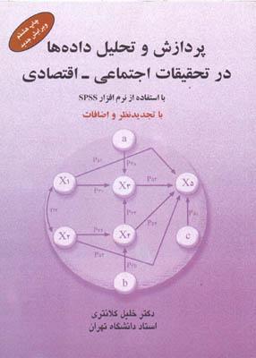 پردازش و تحلیل داده ها در تحقیقات اجتماعی _ اقتصادی, کلانتری, فرهنگ صبا