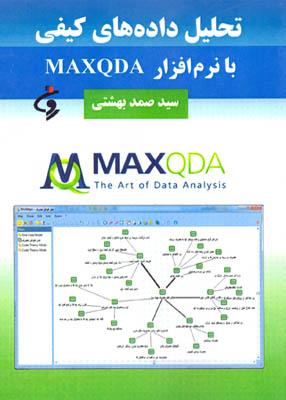 تحلیل داده های کیفی با نرم افزار MAXQDA, بهشتی, روش شناسان