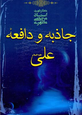 جاذبه و دافعه علی (ع), استاد مطهری, صدرا