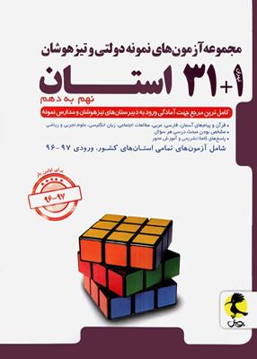 آزمون های 1+31 استان نهم به دهم پویش