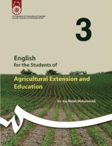 انگلیسی برای دانشجویان رشته ترویج و آموزش كشاورزی, محمدی, سمت 350