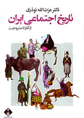 تاریخ اجتماعی ایران از آغاز تا مشروطیت, نوذری, خجسته