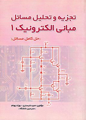 حل تجزیه و تحلیل مسائل مبانی الکترونیک 1