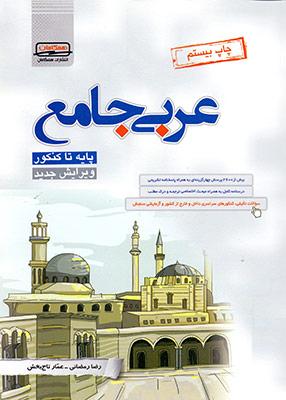 عربی جامع همگامان