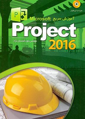 آموزش سریع Microsoft Progect 2016, احمدیان نژاد, عابد