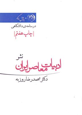 ادبیات معاصر ایران نثر, روزبه, روزگار
