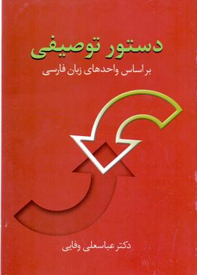 دستور توصیفی براساس واحدهای زبان فارسی, وفایی, سخن