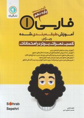 آموزش طبقه بندی شده فارسی دهم عمومی گل واژه