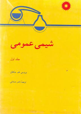 شیمی عمومی جلد اول, ماهان, مرکز نشر دانشگاهی