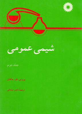 شیمی عمومی جلد دوم, صادقی, مرکز نشر دانشگاهی