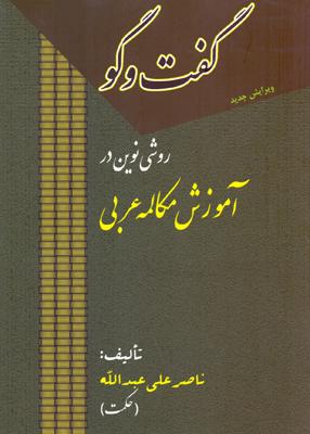 گفت و گو روشی نوین در آموزش عربی, عبدالله, مجد