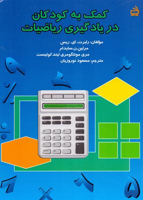 کمک به کودکان در یادگیری ریاضیات نشر مدرسه