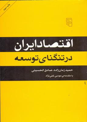 اقتصاد ایران در تنگنای توسعه, زمان زاده, نشر مرکز