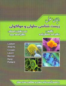 دنیای سلول زیست شناسی سلولی و مولکولی, مختارزاده, میر