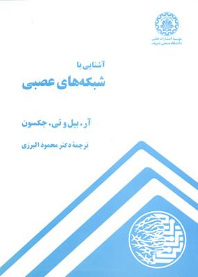 آشنایی با شبکه های عصبی, البرزی, دانشگاه شریف