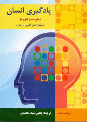 یادگیری انسان, سیدمحمدی, ارسباران
