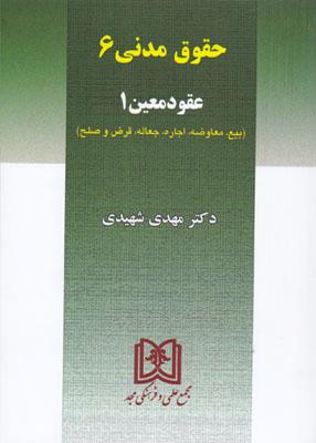 حقوق مدنی6, عقود معین1(بیع, معاوضه, اجاره, جعاله, قرض وصلح), شهیدی, مجد
