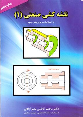 نقشه کشی صنعتی 1, نصرآبادی, پردیس دانش