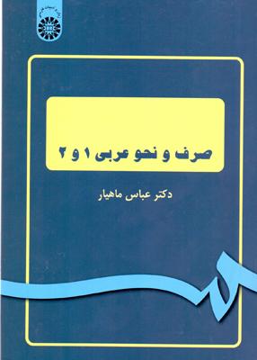 صرف و نحو عربی 1و2 ,ماهیار, سمت 1045