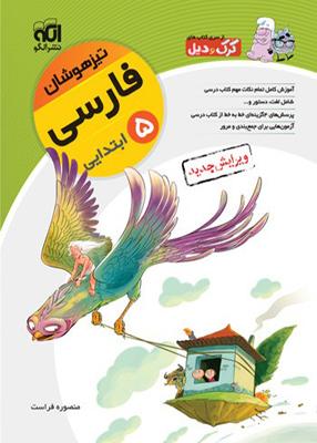فارسی پنجم تیزهوشان کرک و دیل الگو