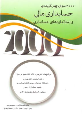 2000 سوال چهارگزینه ای حسابداری مالی و استانداردهای حسابداری, نگاه دانش