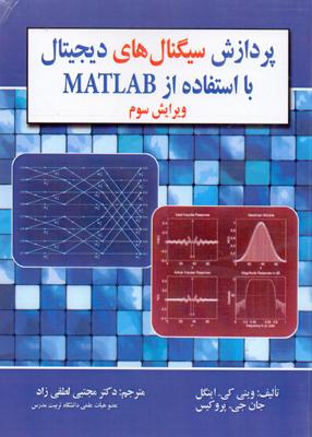 پردازش سیگنال های دیجیتال با استفاده از MATLAB, لطفی زاده, صفار