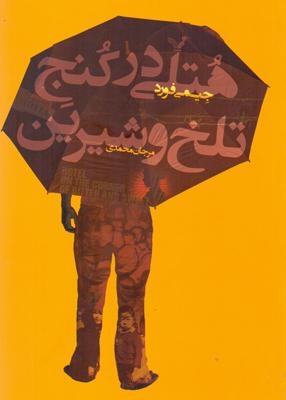 هتلی در کنج تلخ و شیرین, مرجان محمدی, کتابسرای تندیس