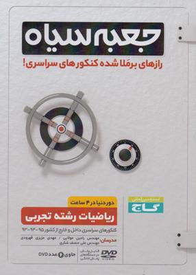 DVD ریاضیات رشته تجربی دور دنیا در 4 ساعت جعبه سیاه گاج