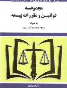مجموعه قوانین و مقررات بیمه, موسوی, هزاررنگ