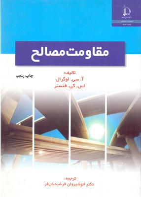 مقاومت مصالح, فرشیدیان فر, دانشگاه فردوسی مشهد