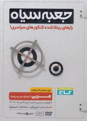 DVD دور دنیا در 4 ساعت عربی جعبه سیاه گاج