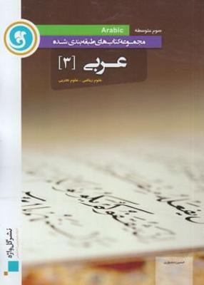 آموزش طبقه بندی شده عربی 3 عمومی گل واژه