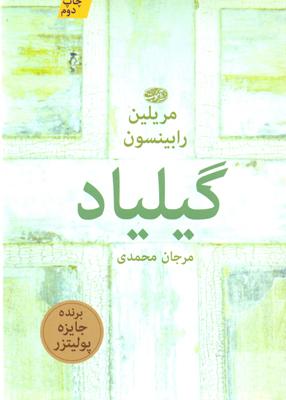 گیلیاد, مرجان محمدی, آموت