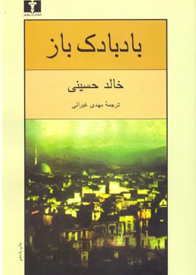 بادبادک باز, خالد حسینی, غبرائی, نیلوفر