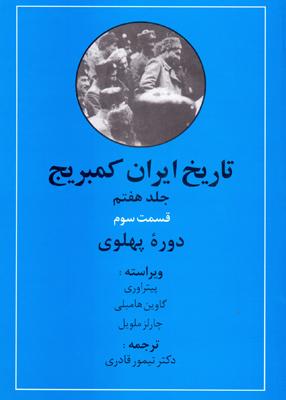 تاریخ ایران کمبریج جلد 7 قسمت 3, مهتاب