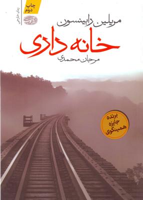 خانه داری, مرجان محمدی, آموت