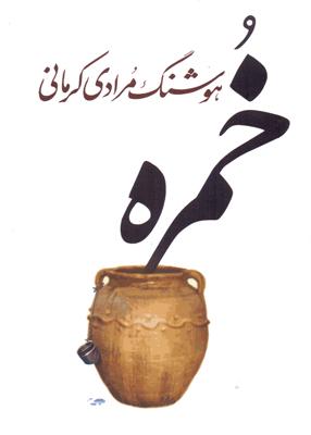 خمره, هوشنگ مرادی کرمانی, معین