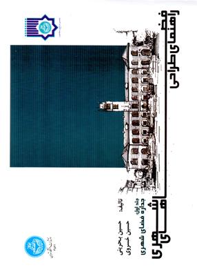 راهنمای طراحی فضای شهری, بحرینی, دانشگاه تهران