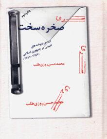 صخره سخت, روزی طلب, مرکز اسناد انقلاب اسلامی