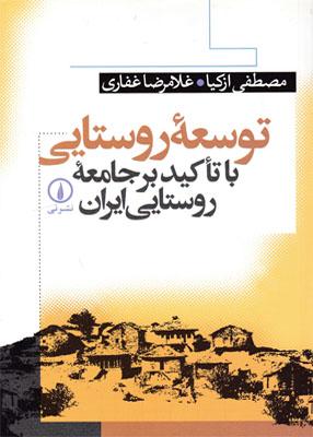 توسعه روستایی با تأکید بر جامعه روستایی ایران, غلامرضا غفاری, مصطفی ازکیا, نشرنی